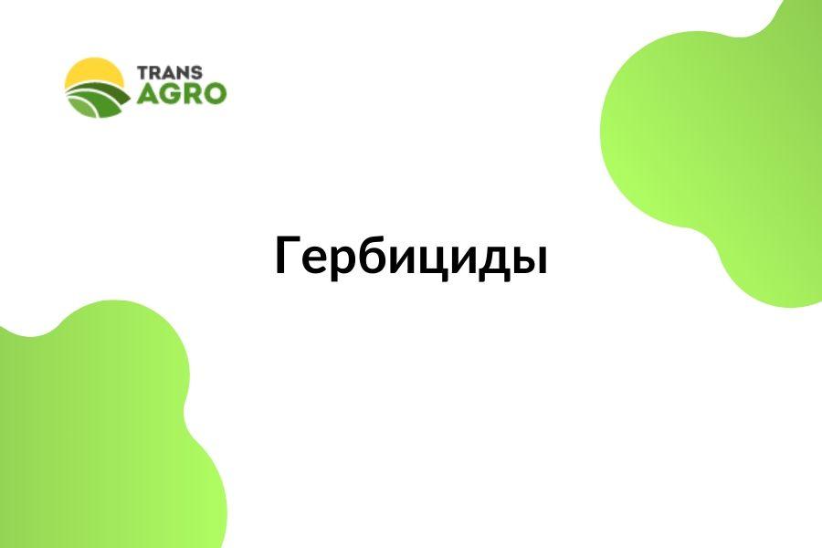 гербициды для кукурузы в украине