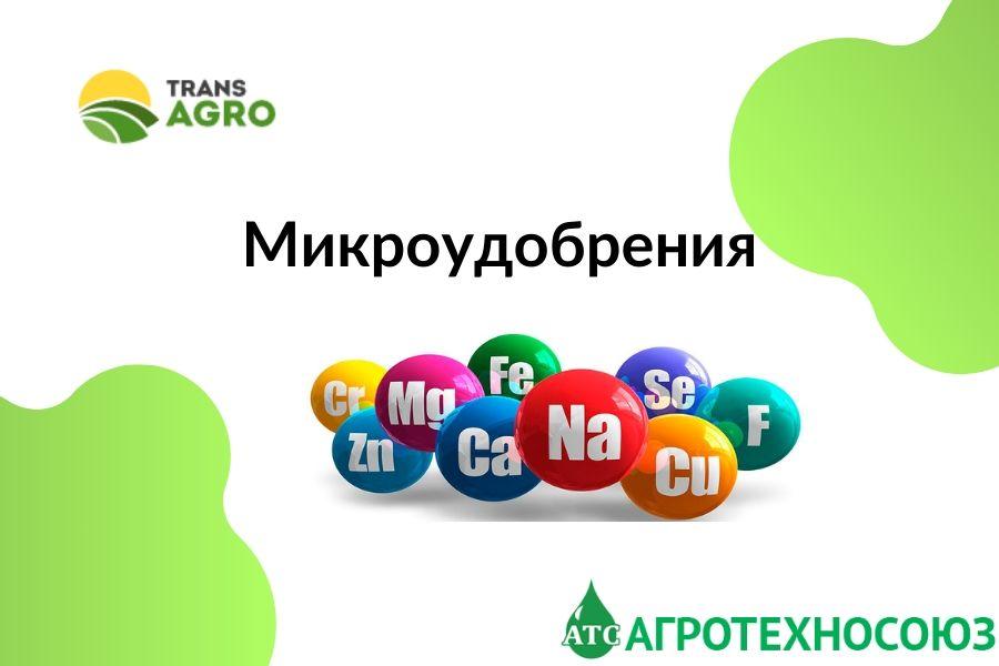купить микроудобрения АГРОТЕХНОСОЮЗ