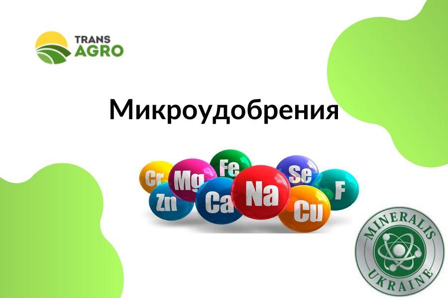 купить микроудобрения Минералис Украина