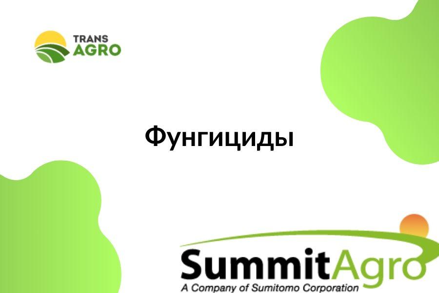 купить фунгицид Summit-Agro