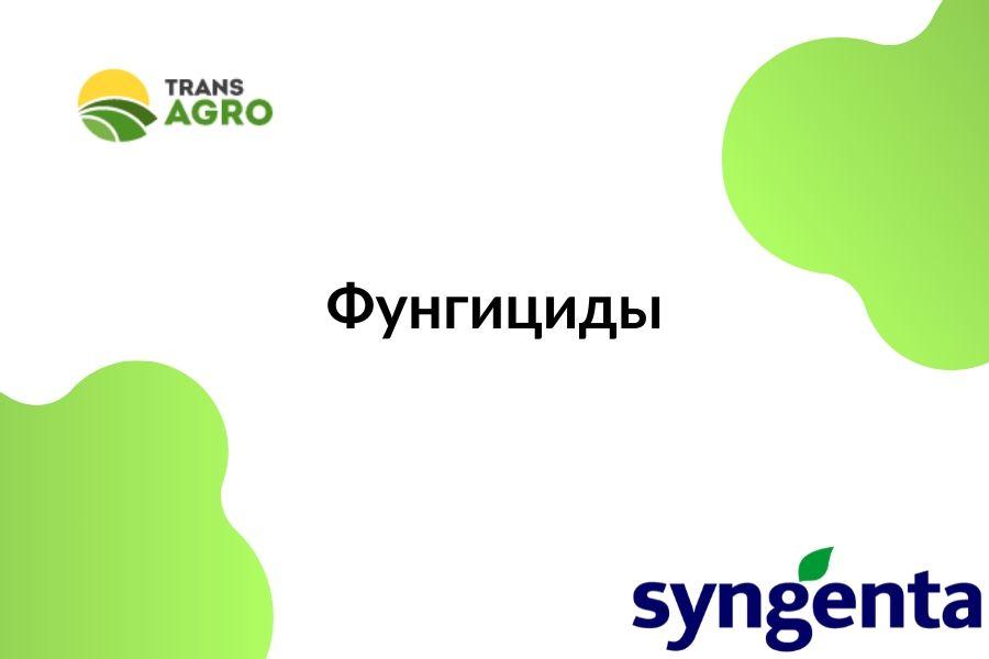 купить фунгицид Syngenta