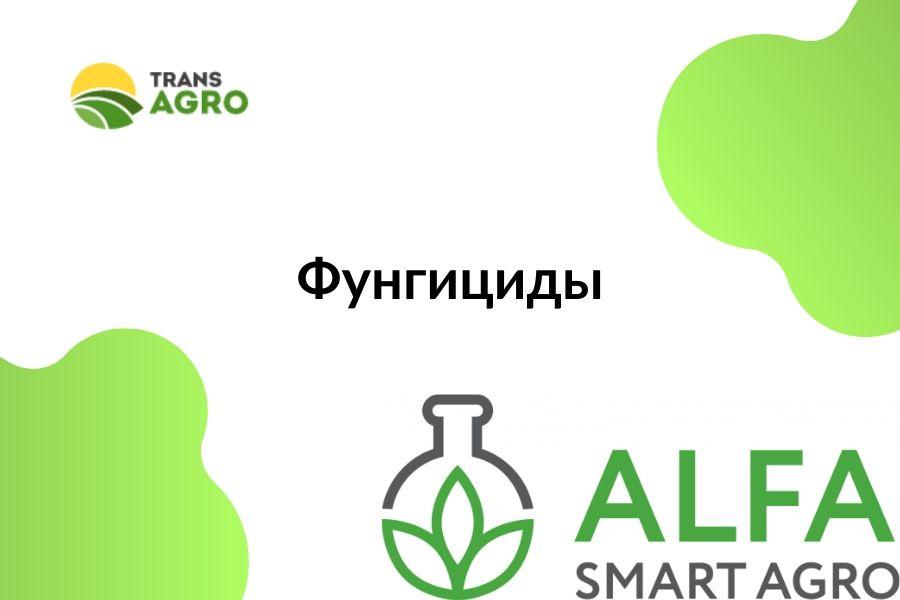 купить фунгицид Alfa Smart