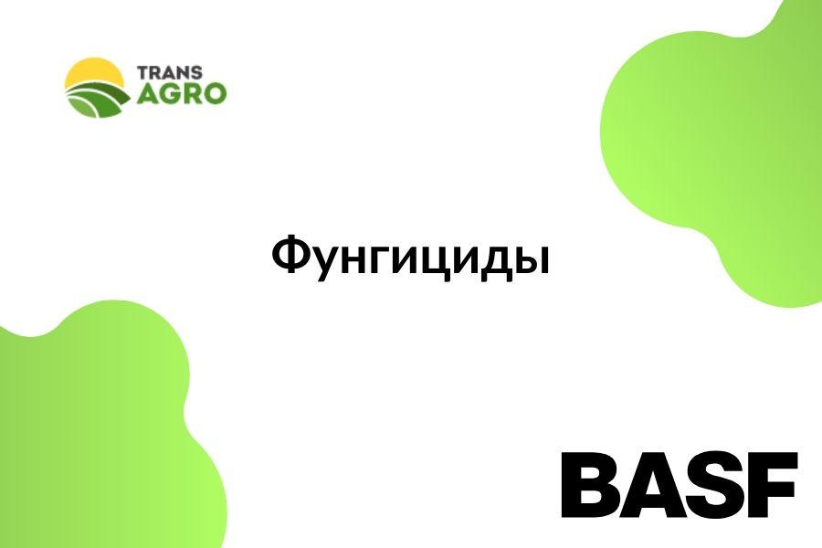купить фунгицид BASF