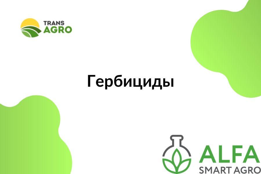 купить гербицид Alfa Smart