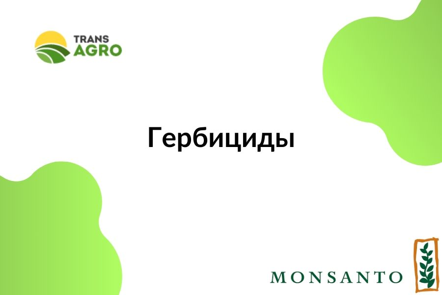 купить гербицид Monsanto (Монсанто)