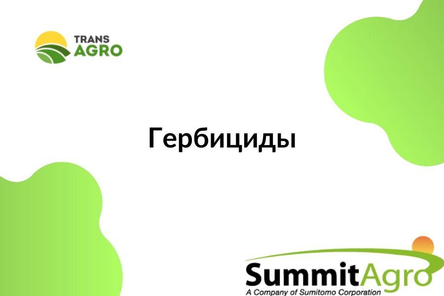 купить гербицид Summit-Agro