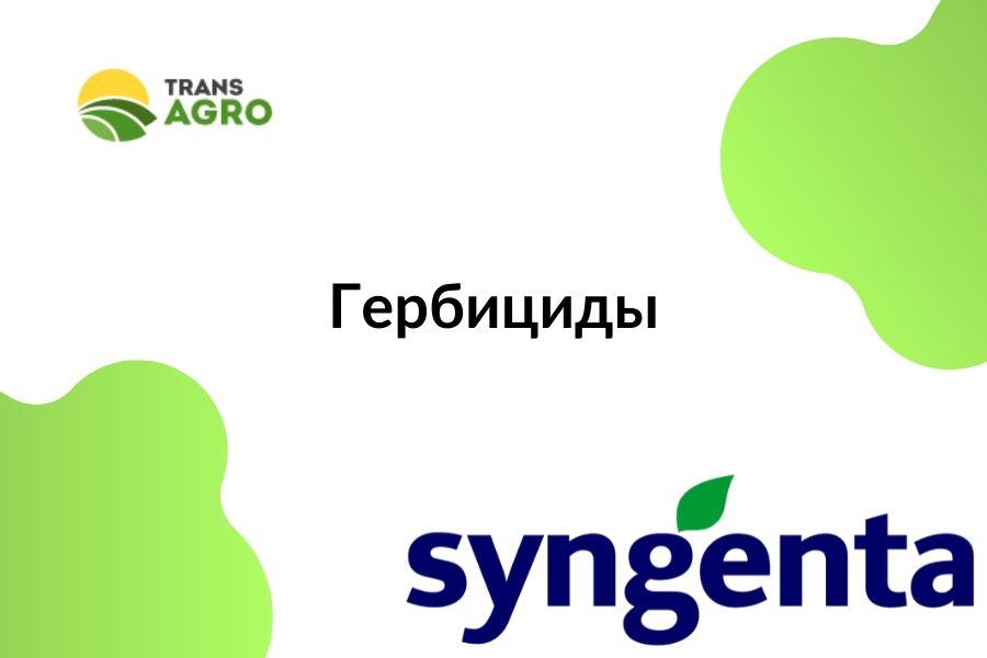 купить гербицид Syngenta