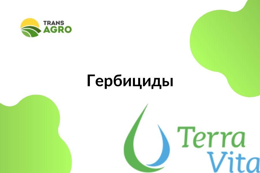 купить гербицид Terra Vita