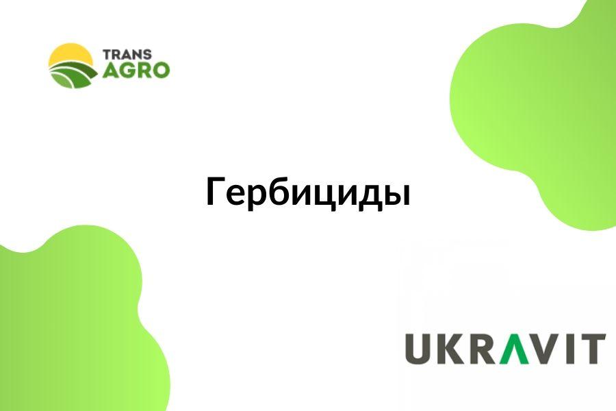 купить гербицид Укравит