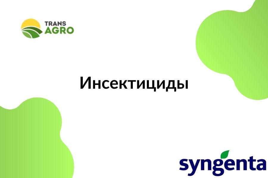 купить инсектицид Syngenta