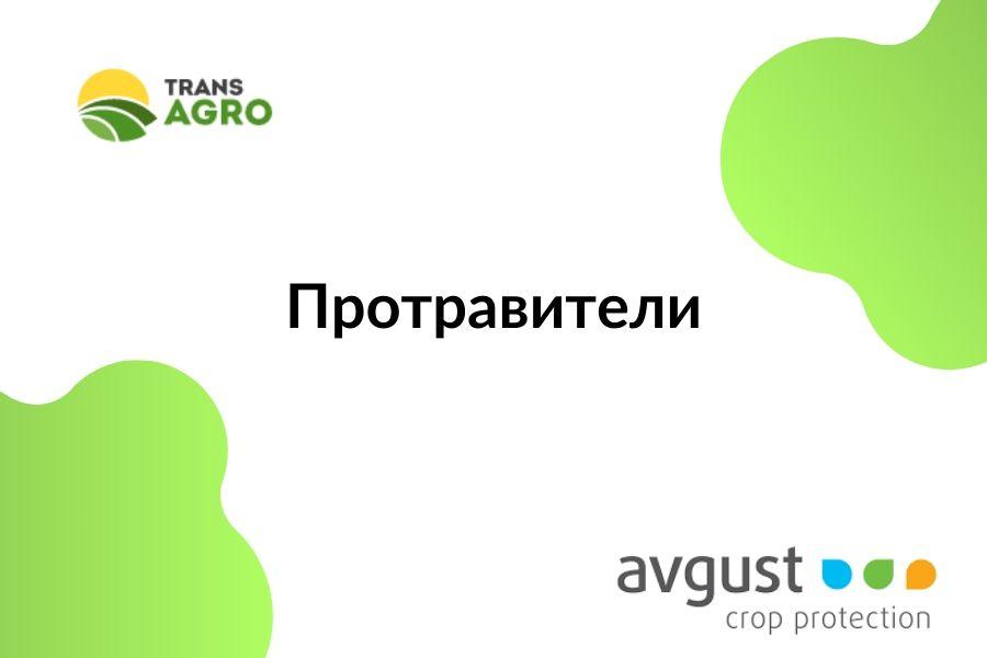 купить протравитель Август