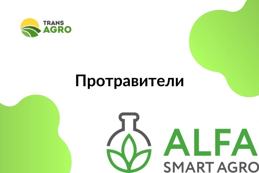 купить протравитель Alfa Smart
