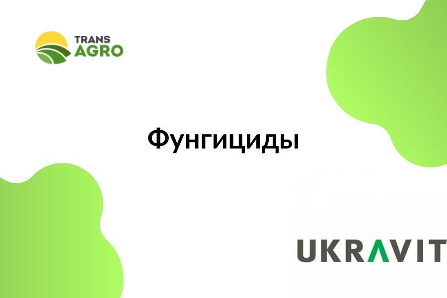 купить фунгицид Укравит