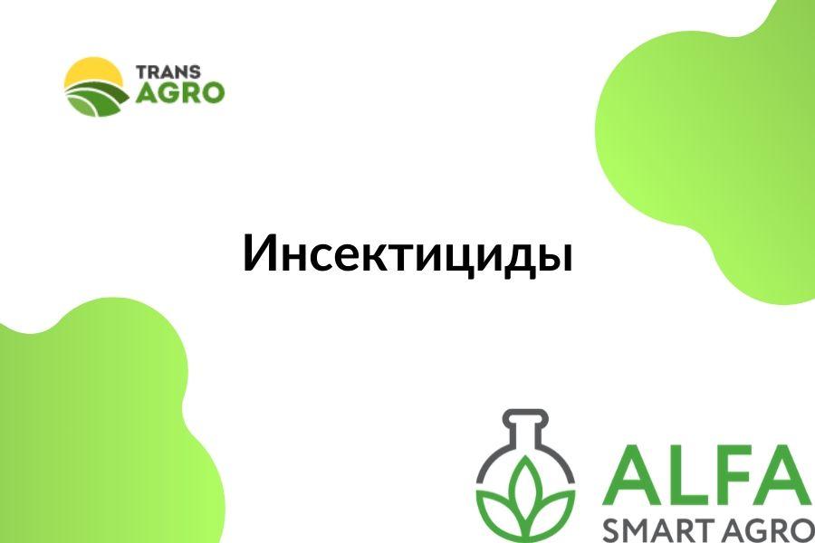купить инсектицид Alfa Smart
