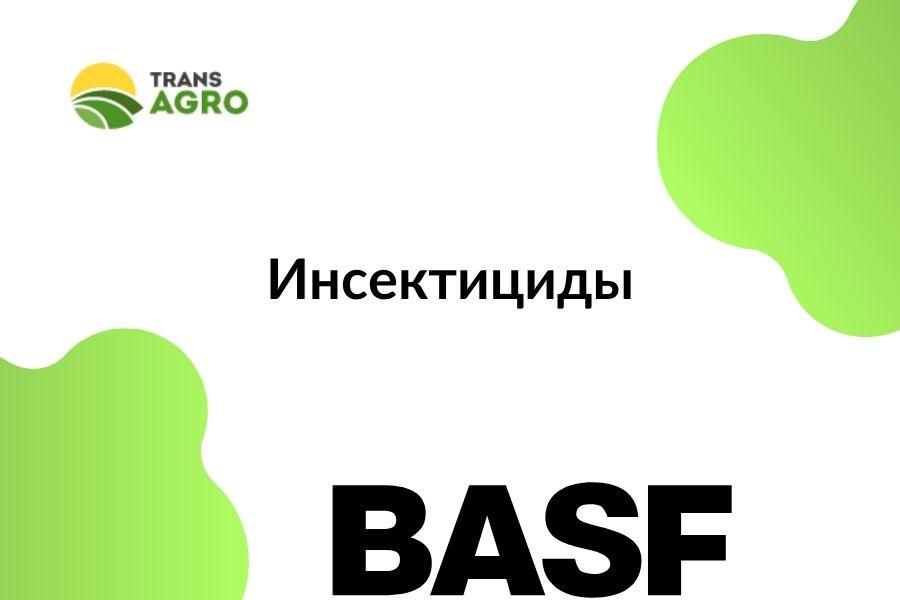 купить инсектицид BASF