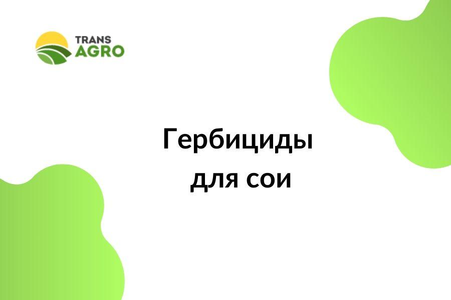 Гербициды для сои в Украине