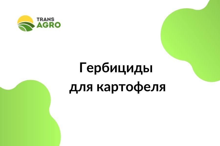 купить гербициды для картофеля в Украине