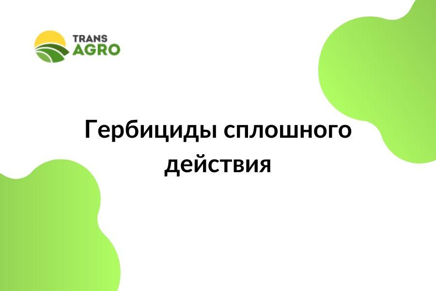 купить гербициды сплошного действия в Украине