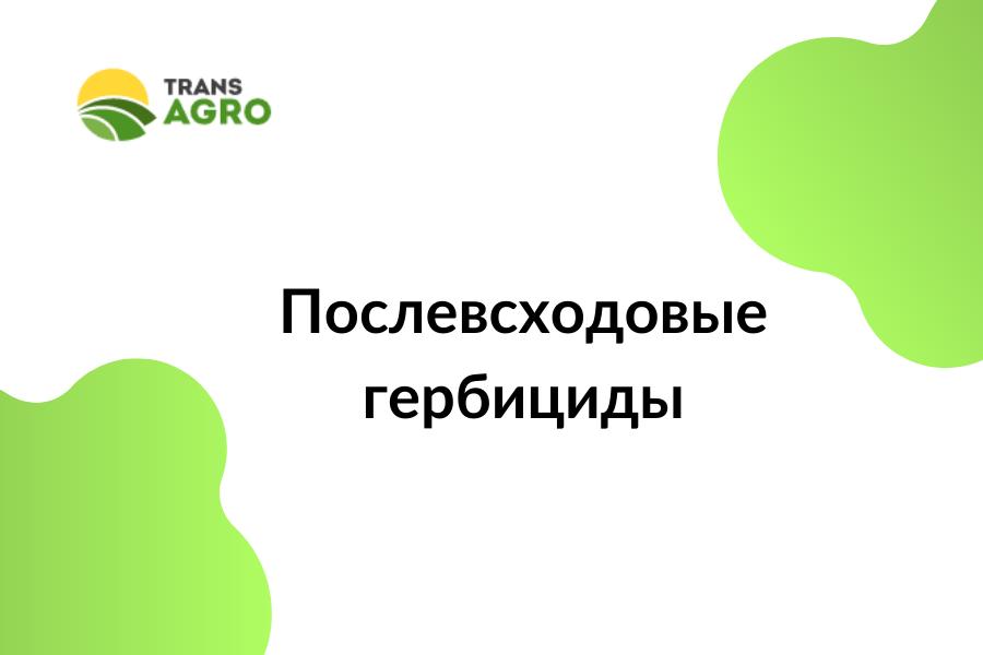 купить послевсходовые гербициды в Украине