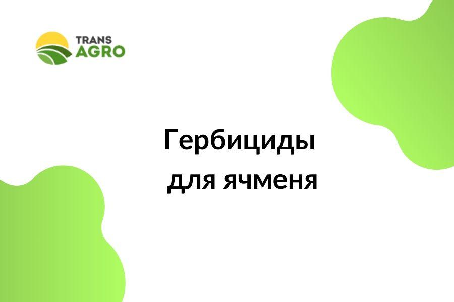 купить гербициды для ячменя в Украине