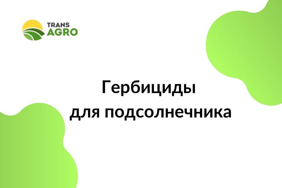 гербициды для подсолнечника купить в украине