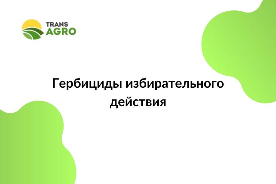 купить гербициды избирательного действия в Украине