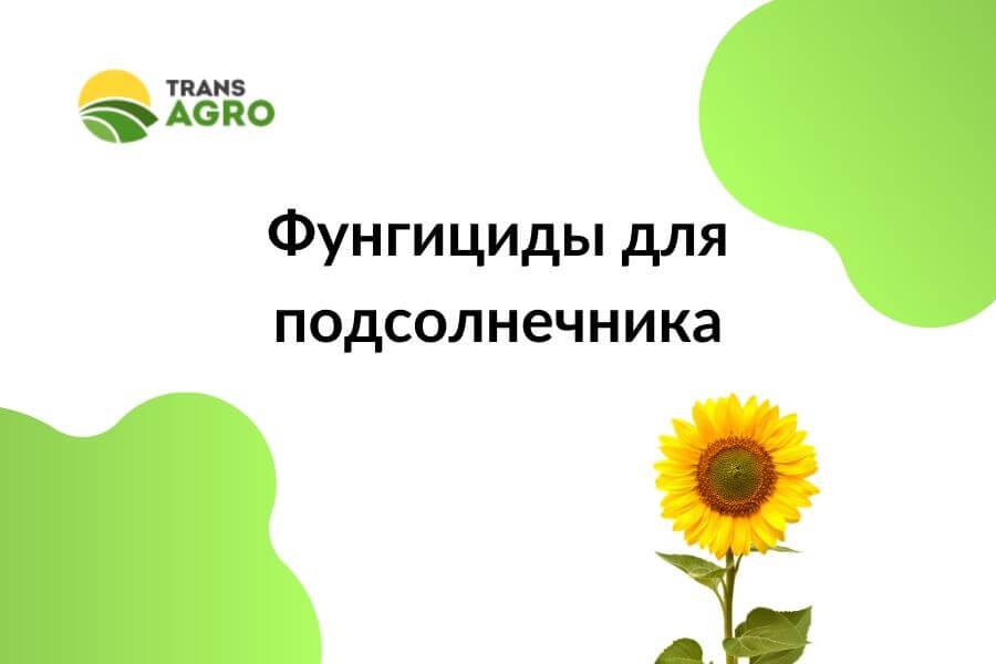 купить фунгициды для подсолнуха в украине