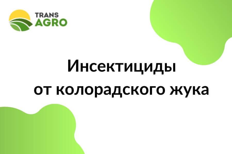 купить инсектициды от колорадского жука в украине